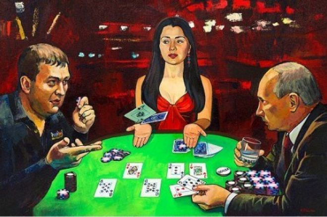 Путин играе покер