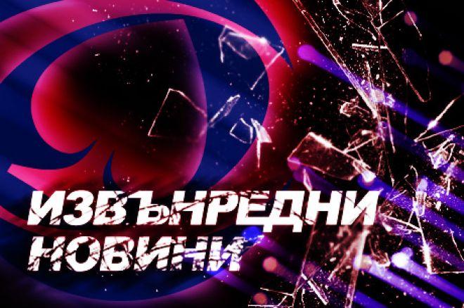 Собственикът на НОВА ТВ, MTG, продаде Bet24 на Unibet за... 0001