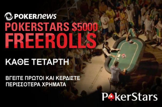 Μην χάσετε το εβδομαδιαίο PokerNews $5,000 Weekly Freeroll στο... 0001