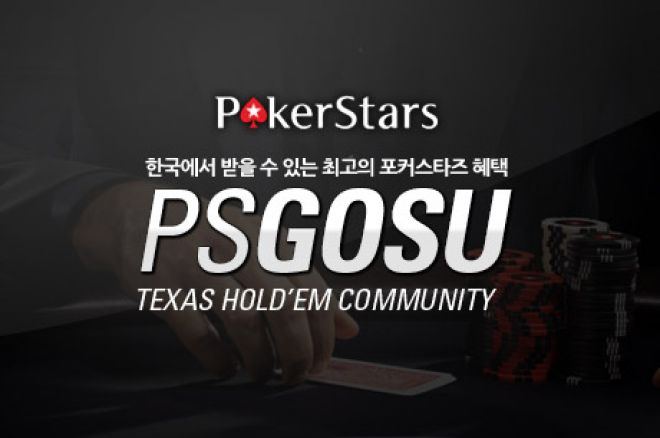 PSGOSU, 한국에서 받을 수 있는 최고의 포커스타즈 혜택! 0001