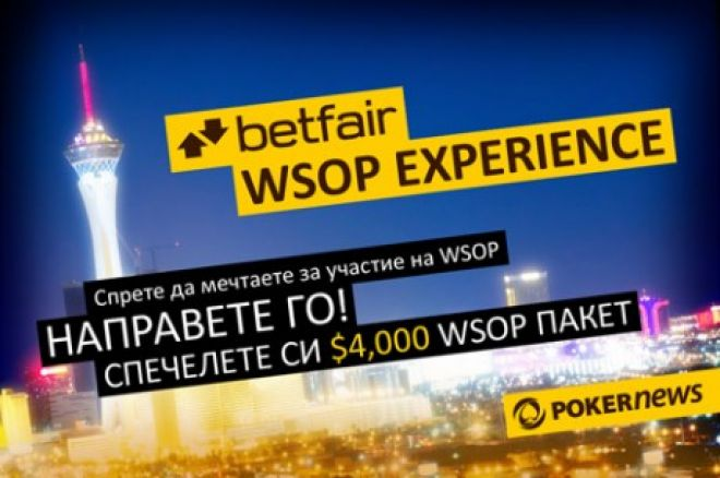 Лято в Лас Вегас с $4,000 WSOP пакет от PokerNews и Betfair Poker 0001
