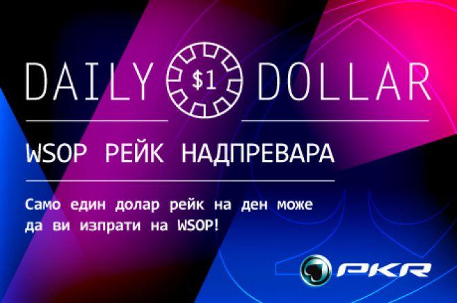 PokerNews състезание с награда $4,500 WSOP пакет стартира... 0001