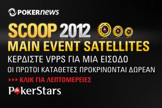 Κερδίστε εισιτήρια για το PokerStars SCOOP Main Event μέσω των... 0001