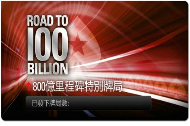 扑克之星:800亿牌局活动再临 0001