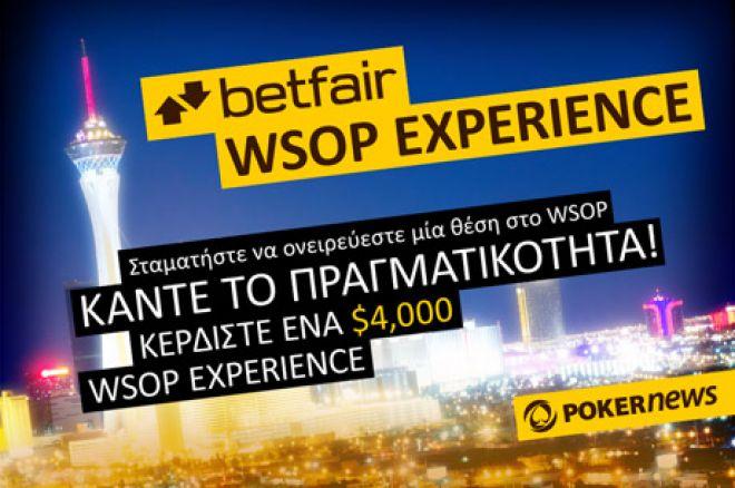 Κερδίστε ένα πακέτο στο αξίας $4,000 για το WSOP μέσω... 0001