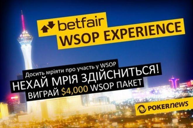Виграй пакет $4,000 WSOP Experience  Betfair! 0001