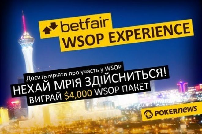Виграй лайв-пакет $4,200 WSOP Experience на Betfair Poker! 0001
