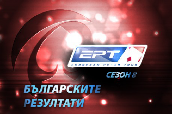 Български резултати EPT Сезон 8