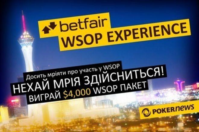 Виграй лайв-пакет $4,200 WSOP Experience на Betfair Poker! 0001