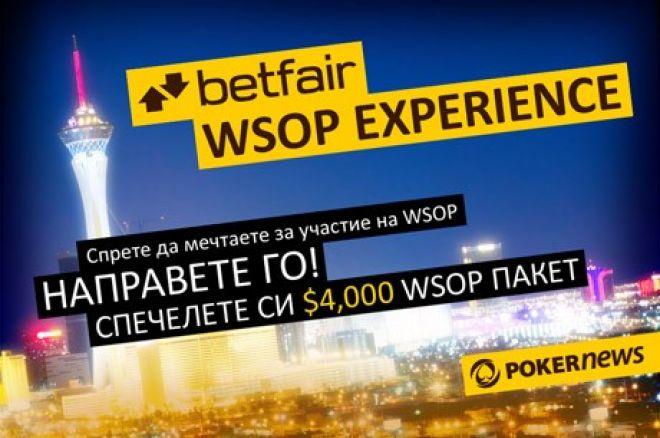 Класирайте се на Световните серии по покер 2012 с PokerNews и Betfair Poker 0001