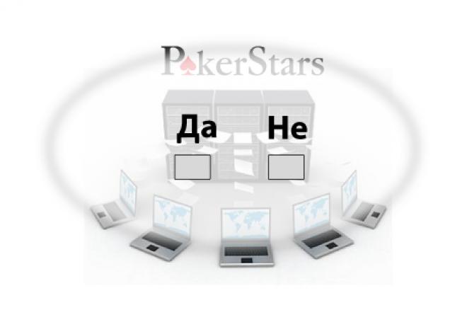 Достъп до PokerStars статистика на играчи само при изрично съгласие
