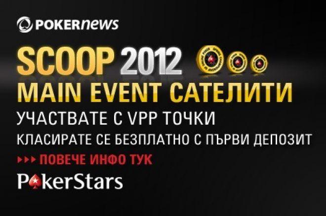 Последен ден да се класирате на PokerNews SCOOP фрийроли... 0001