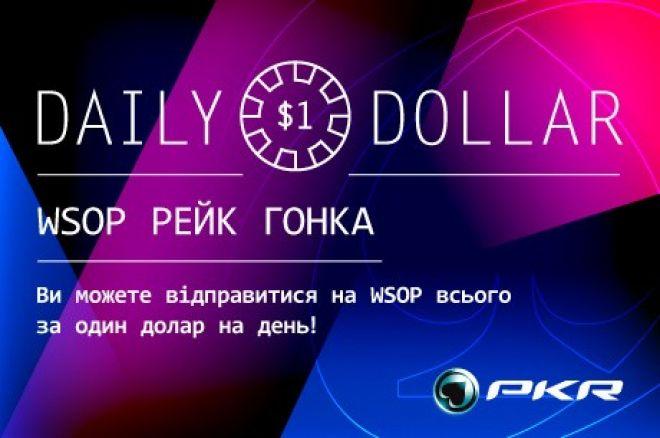 Лайв-пакет WSOP в Daily Dollar WSOP рейк гонці на PKR 0001