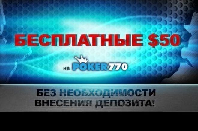 Безкоштовний банкрол $50 на Poker770 0001