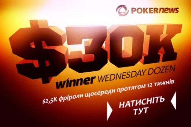 Візьми участь $30K Winner Wednesday Dozen на Winner Poker 0001