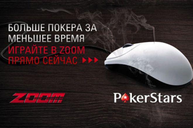 Грайте та вигравайте на PokerStars Zoom Poker 0001