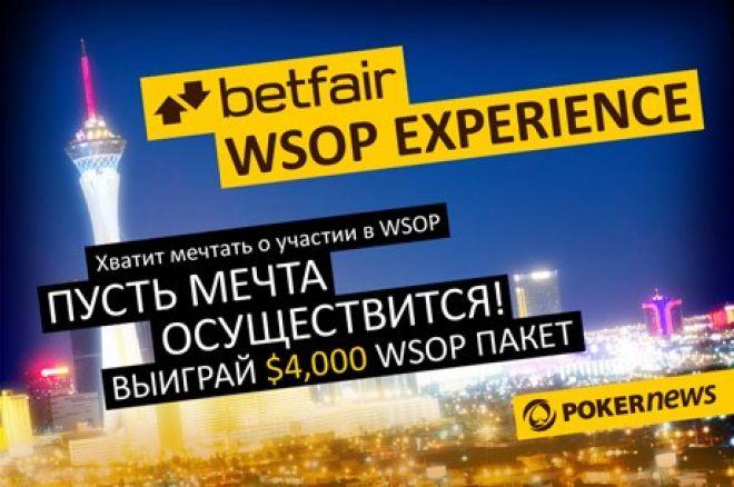 Cыграйте в Лас-Вегасе на WSOP в составе команды Betfair 0001