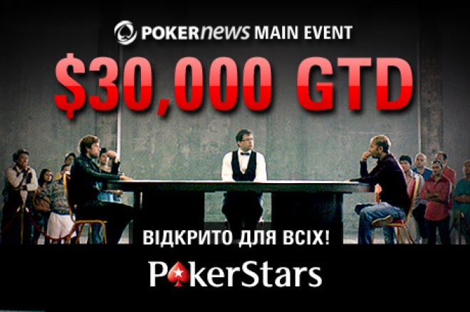 Зіграй в PokerNews Main Event з гарантованим призовим фондом $30,000! 0001