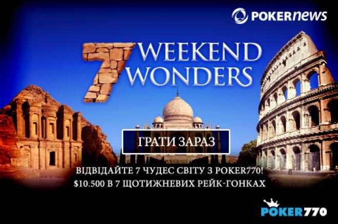 Выиграйте больше денег в акции Poker770 Cash Machine + результаты последней остановки в 7 Weekend Wonders 0001