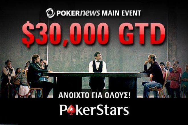PokerNews Main Event
