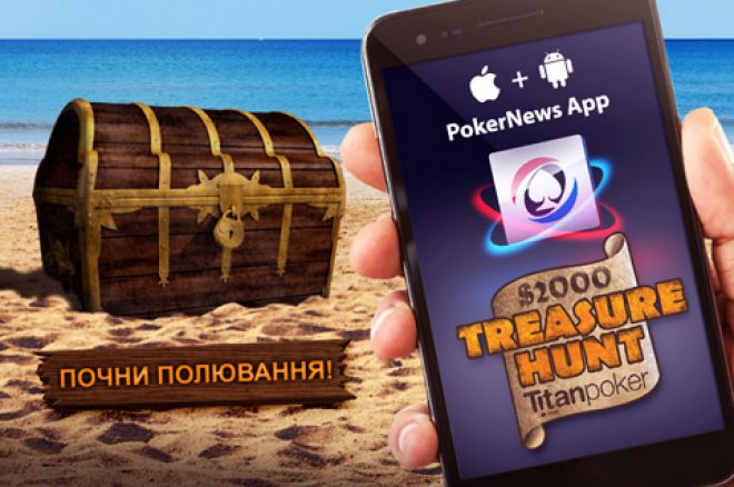 Візьми участь у полюванні за скарбами в промо-акції $2,000 PokerNews Titan Treasure Hunt 0001