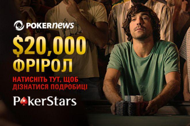 Кваліфікаційний період на $20,000 PokerNews Фрірол... 0001