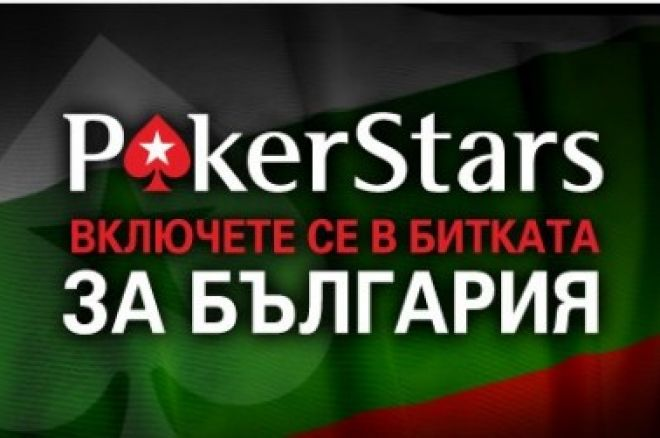 pokerstars bulgaria