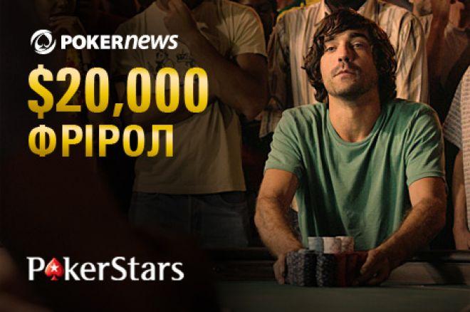 Поспішайте пройти кваліфікацію на $20,000 PokerNews Фрірол 0001