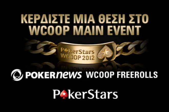 Κερδίστε μία θέση στο $5,200 WCOOP Main Event με τα... 0001