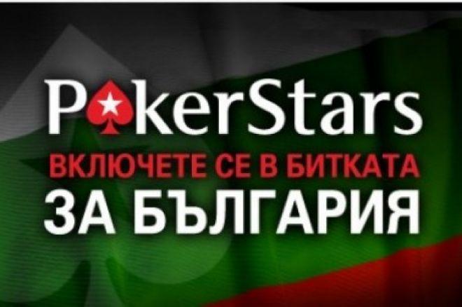 World Cup of Poker IX - Нека класираме България на финалите... 0001
