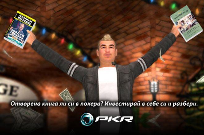 PokerNews фрийрол с 10 безплатни книги само за български играчи в PKR 0001
