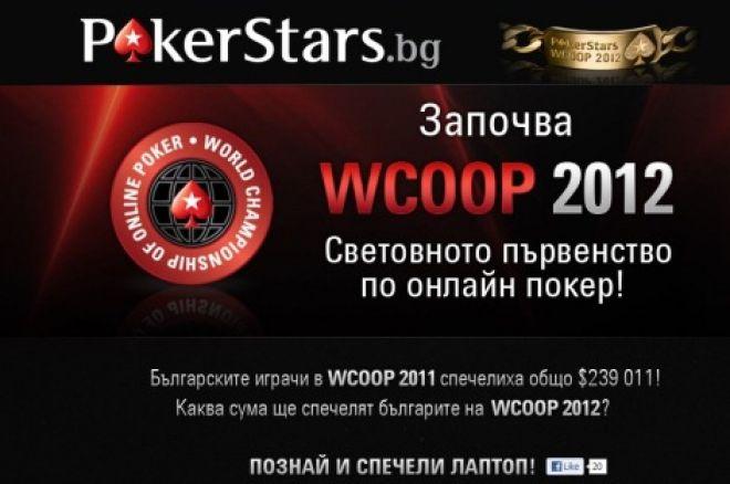 Безплатен лаптоп, $20,000 кеш и билети за WCOOP Main Event 0001