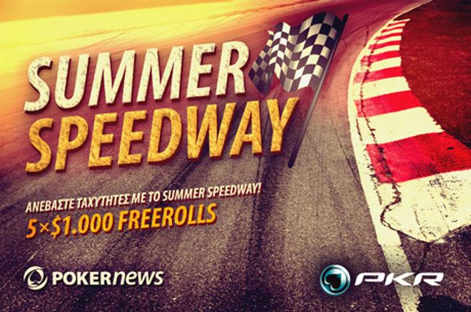 Το πρώτο PKR $5,000 Summer Speedway Freeroll διεξάγεται σήμερα 0001