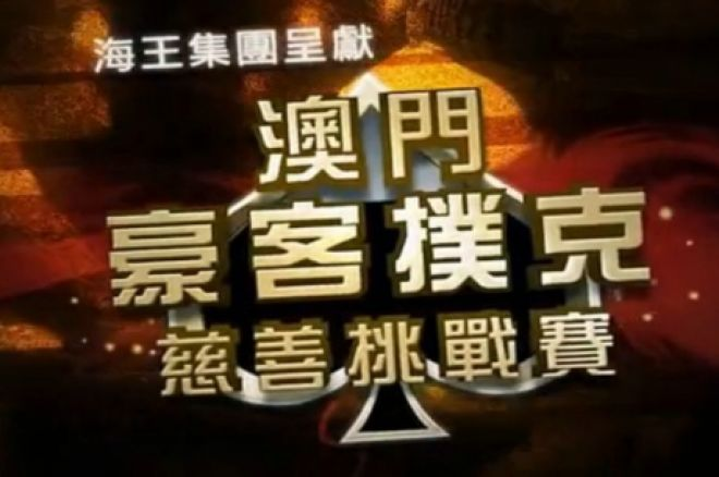HKD2,000,000澳门豪客扑克慈善挑战赛 0001