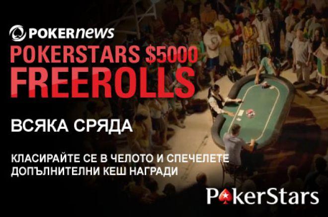 PokerNews лигата за $67,500 се завръща в PokerStars тази есен 0001
