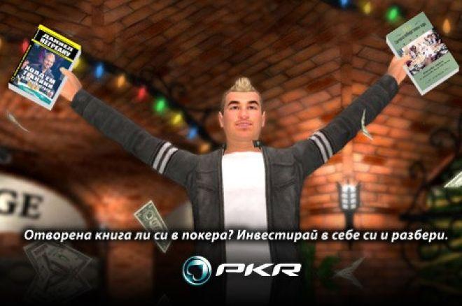Български триумф за mushamata в турнир #2 от PKR Summer Speedway 0001