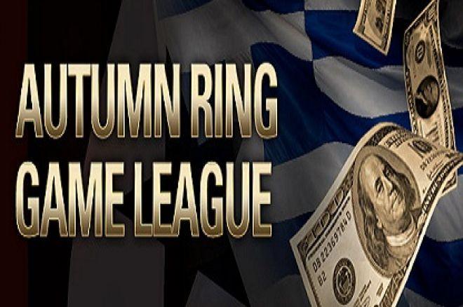 Autumn Ring Game League από το Pokerstars αποκλειστικά για... 0001