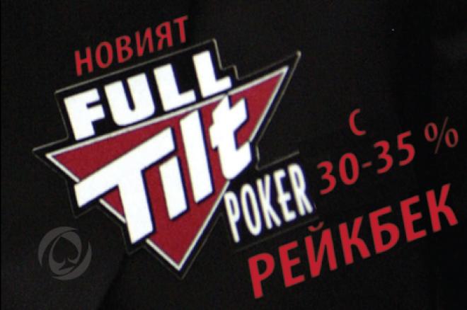 Full Tilt Poker рейкбек