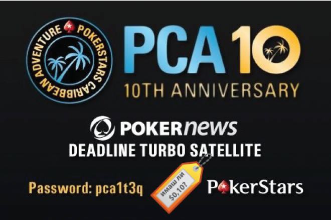 PokerNews PCA 2013 сателит