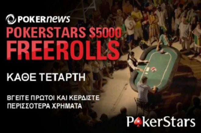 Άλλο ένα $5,000 Freeroll σας περιμένει στο PokerStars 0001