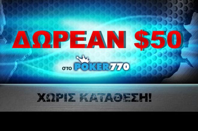 Εγγραφείτε στο Poker770 και κερδίστε $50 δωρεάν! 0001