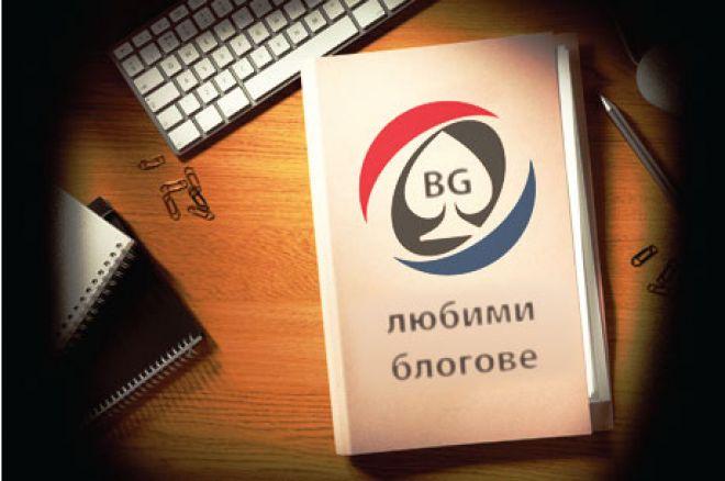 PokerNews.bg любими блогове