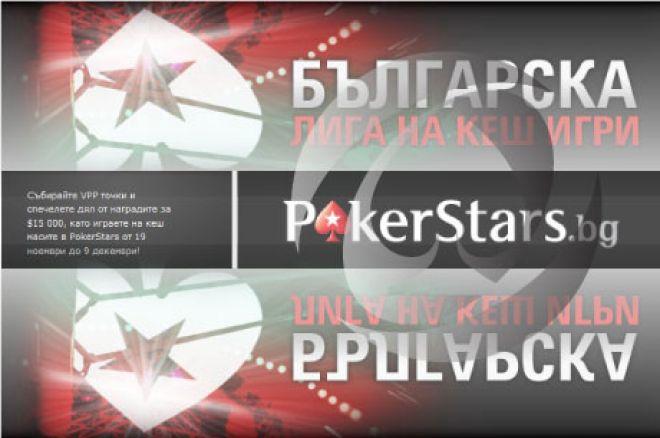 Българска лига на кеш игра с $15,000 в награди от 19... 0001