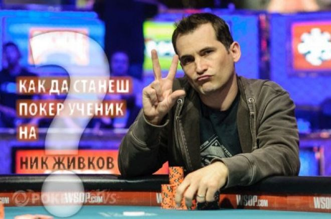 Тема на седмицата с Ник Живков: Балансът между... 0001