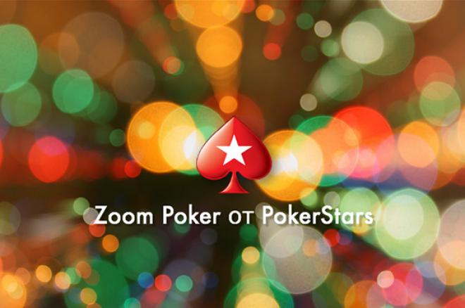 Новости дня: PokerStars запускает турниры по Zoom покеру 0001