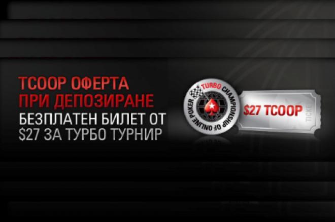 tcoop 2013