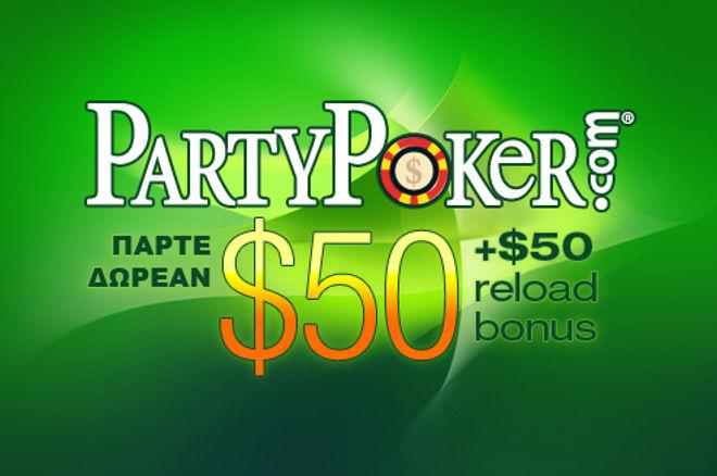 Κερδίστε $50 δωρεάν από το PartyPoker 0001