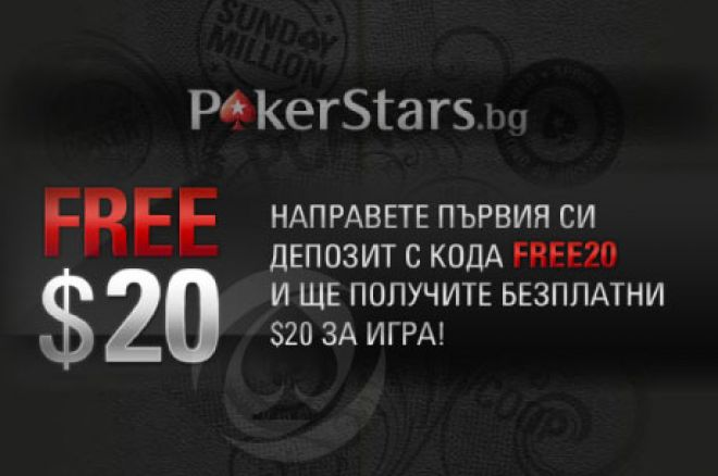 Pokerstars 20 free
