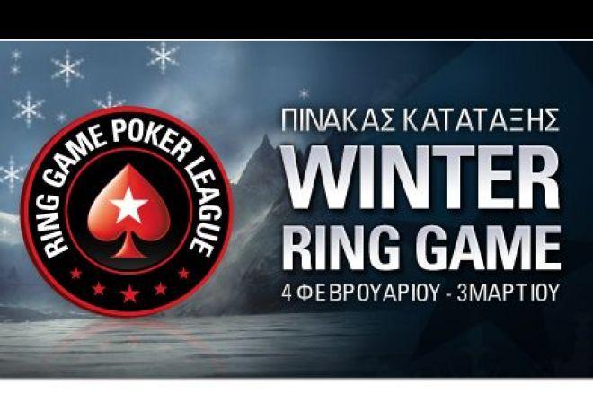 Έρχεται το Winter Ring Game League αποκλειστικά για Έλληνες... 0001