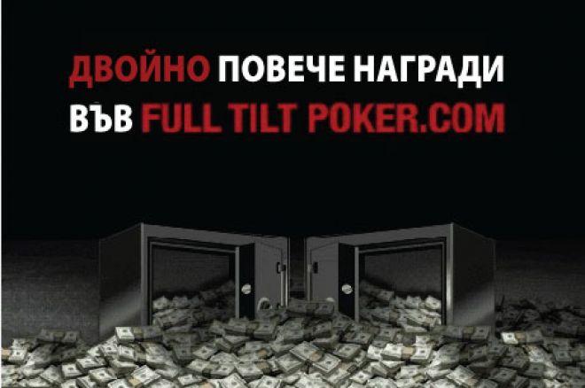 Full Tilt Poker двойно гарантирани